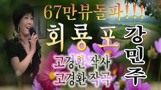 회룡포 - 강민주