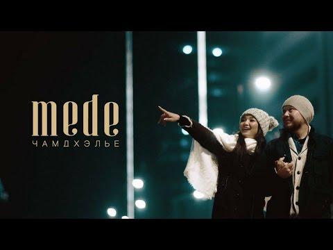mede-chamd-helie-official-music-video-2015-mede