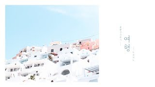 볼빨간사춘기 (BOL4) - 여행 (Travel) Piano Cover