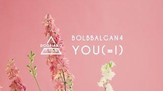 볼빨간사춘기 (Bolbbalgan4) - You(=I) Piano Cover