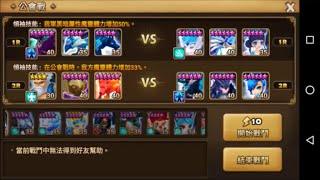 魔靈召喚 - [(暗牛+水鳥+水狗) vs (水精+水鳳+水九尾)] & [吸血風熊 vs 水牛+水龍騎] 公會戰(2) [2015-12-06]