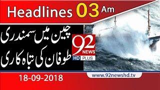 News headlines | 3:00 AM | 18 Sep 2018 | 92NewsHD