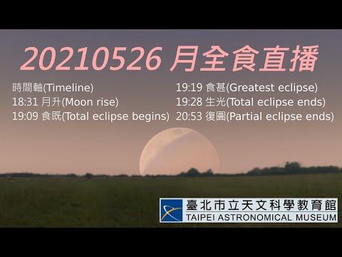 20210526 Total lunar eclipse streaming(月全食直播) - YouTube