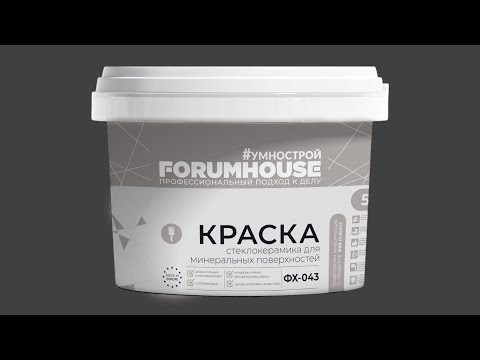 Краска-стеклокерамика ФХ-043 // FORUMHOUSE