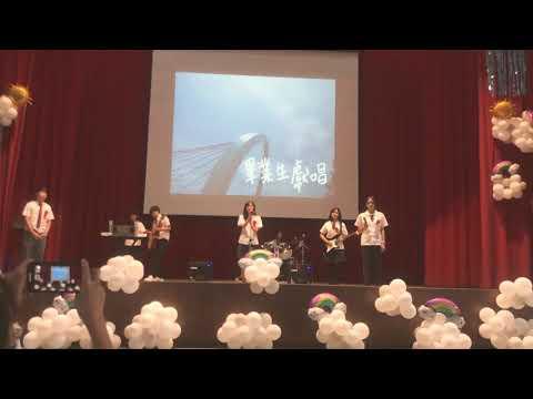 攜光前行/南科實中佰玖級畢業歌現場演唱 - YouTube