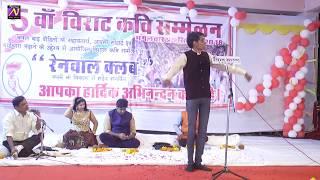 कवि कमलेश शर्मा क्या किया जो रेनवाल में आहाकार मच गया राजस्थानी भाषा में और उनके पतले होने का कारण
