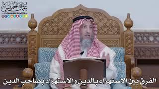 1417 - الفرق بين الاستهزاء بالدين والاستهزاء بصاحب الدين - عثمان الخميس