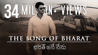 Bharat Ane Nenu (The Song Of Bharat) Lyrical Video Song   Mahesh Babu, Devi Sri Prasad,Koratala Siva width=