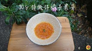 三十分鐘用微波爐做橘子果醬 Make Orange jam with Microwave