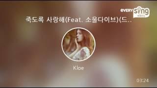 [everysing] 죽도록 사랑해(Feat. 소울다이브)(드마라 '제빵왕김탁구' OST)