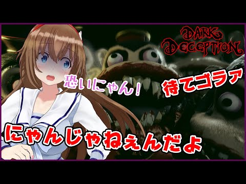 【DarkDeception】にゃ・・・