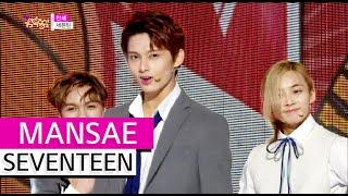 [HOT] SEVENTEEN - MANSAE, 세븐틴 - 만세, Show Music core 20151003