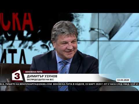 """""""Беновска пита"""": Гост е Димитър Узунов - бивш председател на Висшия съдебен съвет"""