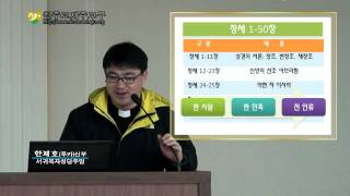 교구 성서40주간 - 신약성경개관2