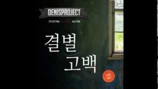 Denis Project (데니스 프로젝트) - 결별 고백 (Feat. 노훈)