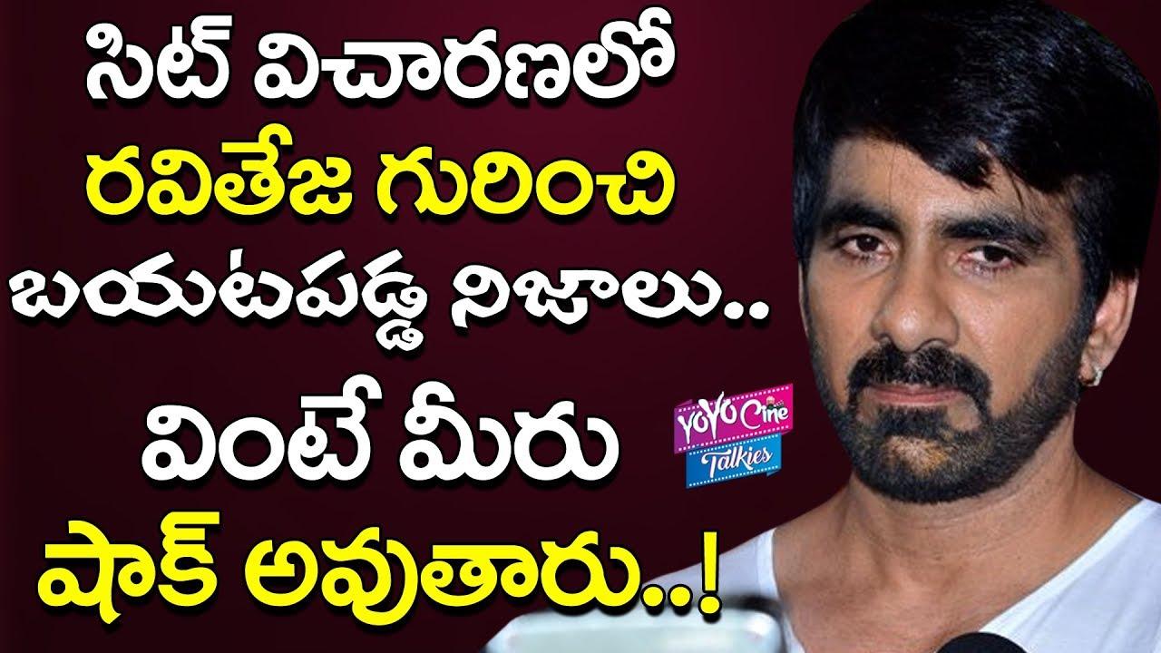 సిట్ విచారణలో  రవితేజ గురించి   Ravi teja Relation With Puri Jagannadh Drugs Case  YOYO Cine Talkies
