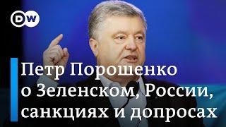 Петр Порошенко вызове