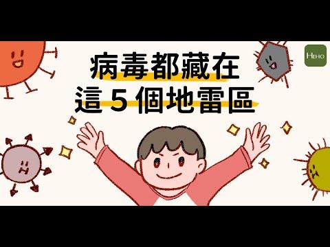 孩子們請小心,病毒藏在這5種地方 !|健康圖解動起來 - YouTube