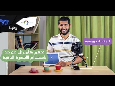 ٩- تحكم بكاميرتك عن بعد بالأجهزة الذكية واطلق الابداع