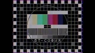 БТ-СОФИЯ - BT Sofia Bulgarian TV test card 1988