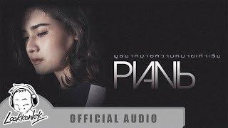 พูดมากมาย ความหมายเท่าเดิม - PlanB | lookkonlek official [ Audio ]