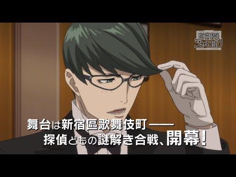 TVアニメ「歌舞伎町シャーロック」番宣CM(1クール目放送中)