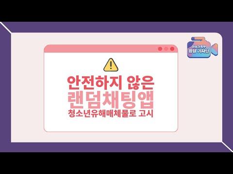 안전하지 않은 랜덤채팅앱, 청소년에게 제공 금지 l  청소년유해매체물 결정