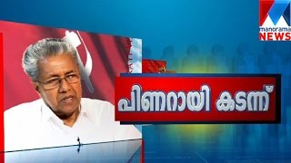 Pinarayi Kadannu- Special Programme  | Manorama News