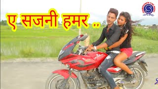 सजनी हमर /sajni hamar / maithili love song 2018 / New maithili song