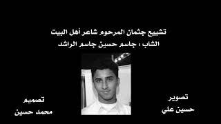 تشيع جثمان الشاب الشاعر : جاسم الراشد