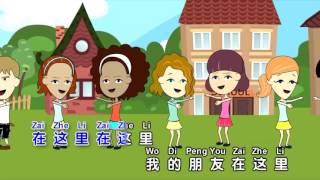 家风儿童合唱团 - 我的朋友在那里