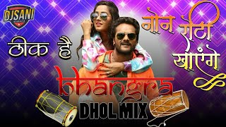Bhangra Dhol Mix 🔊 | Thik Hai | नोन रोटी खाएंगे | Ek Dam New Style | Dj Sani | Mp3 Download