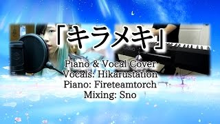 Kirameki (Shigatsu wa Kimi no Uso ED): Piano & Vocal Cover ft. Hikaru Station   四月は君の嘘 ED 「キラメキ」
