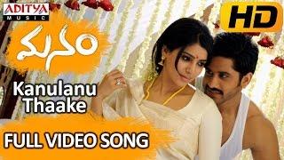 Kanulanu Thaake Full Video Song    Manam Video Songs     Naga Chaitanya,Samantha