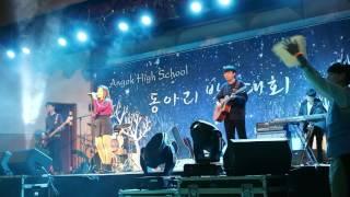 [최진희] 안곡고등학교 밴드부 S.A 볼빨간사춘기_우주를줄게 cover