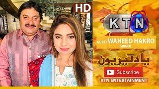 Yaadgiroun | Waheed Hakro (Musical Artist)  Only On KTN Entertainment