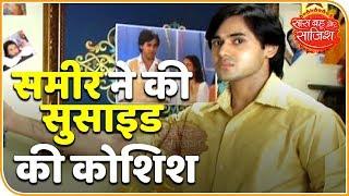 Sameer Tries To Commit Suicide In Serial 'Yeh Un Dinon Ki Baat Hai' | Saas Bahu Aur Saazish