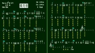 3.燒肉粽(Eb)伴奏-(簡譜)