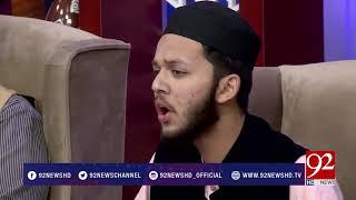 Naat Sharif | Bakhshish ki Intiha hai Darbar e Mustafa main | 29 June 2018 | 92NewsHD