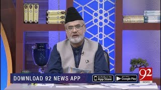 Quote | Ameer ul Momineen Hazrat Ali ul Murtaza (R.A) | 2 Sep 2018 | 92NewsHD