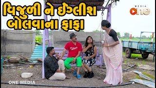 Vijuline English Bolvana Fafa | Gujarati Comedy | One Media