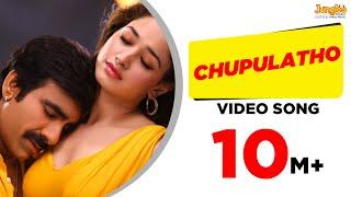 Chupulatho Full Video Song | Bengal Tiger Movie | Raviteja | Tamanna | Raashi Khanna width=
