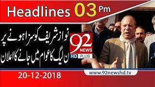 News Headlines | 3:00 PM | 20 Dec 2018 | 92NewsHD
