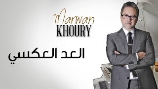 Marwan Khoury - Al Aad Al Aaksi (Official Audio)   مروان خوري - العد العكسي