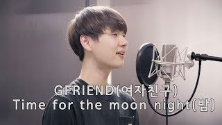 GFRIEND(여자친구) _ Time for the moon night(밤) (Cover by Dragon Stone)