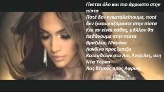 Jennifer Lopez - On The Floor ft. Pitbull (Greek lyrics)