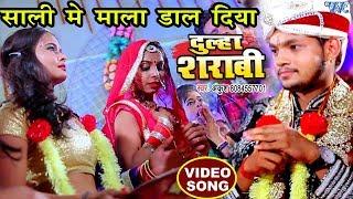 NEW SUPERHIT शादी विवाह स्पेशल गीत 2018 - Ankush - Dulha Sharabi - Superhit Bhojpuri Hit Songs new