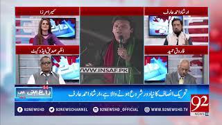 Raey Apni Apni | Irshad Arif | PTI Lahore Jalsa Minar e Pakistan  | 29 April 2018 | 92NewsHD