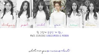 APRIL - WOW COLOR CODED LYRICS [HAN|ROM|ENG]