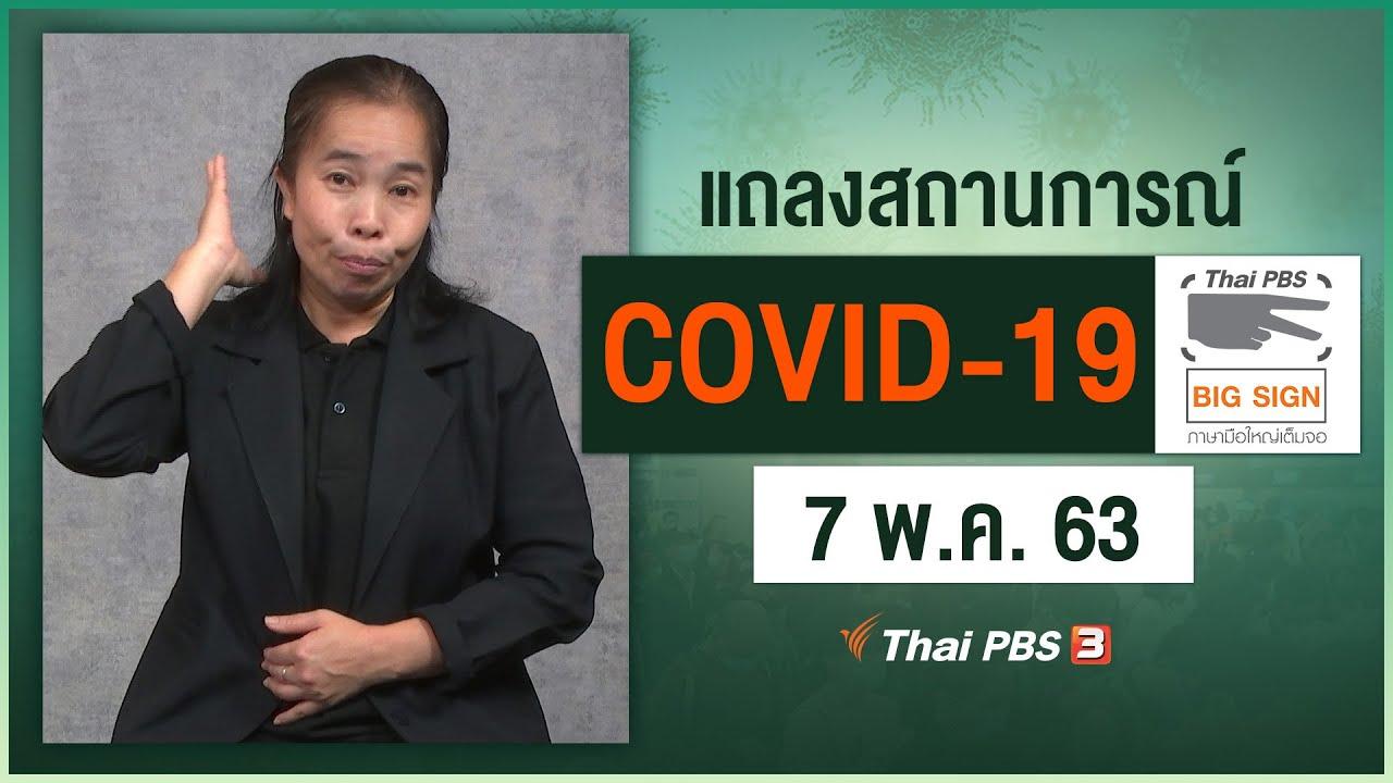 ศูนย์แถลงข่าวรัฐบาลฯ แถลงสถานการณ์โควิด-19 [ภาษามือ] (7 พ.ค. 63)